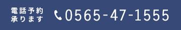 0565-47-1555